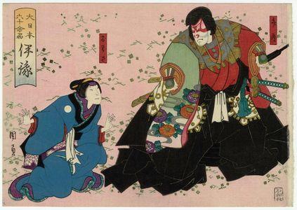 Utagawa Kunikazu: Iyo Province: (Arashi Kichisaburô III as) Benkei and (Onoe Kikujirô II as) Owasa, from the series The Sixty-odd Provinces of Great Japan (Dai Nippon rokujû yo shû) - Museum of Fine Arts