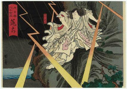 歌川国員: Chikuzen Province: (Kataoka Nizaemon VIII as) Kan Shôjô, from the series The Sixty-odd Provinces of Great Japan (Dai Nippon rokujû yo shû) - ボストン美術館