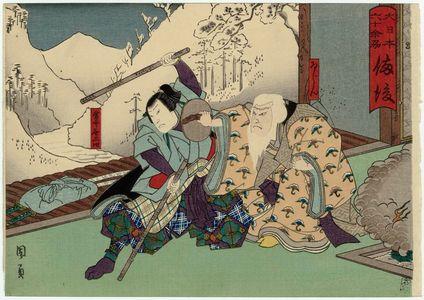 Utagawa Kunikazu: Bingo Province: (Arashi Kichisaburô III as) Ijin and (Kataoka Nizaemon VIII as) Miyamoto Musashi, from the series The Sixty-odd Provinces of Great Japan (Dai Nippon rokujû yo shû) - Museum of Fine Arts
