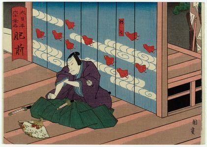 歌川国員: Hizen Province: (Arashi Rikaku II as) Denshichi, from the series The Sixty-odd Provinces of Great Japan (Dai Nippon rokujû yo shû) - ボストン美術館