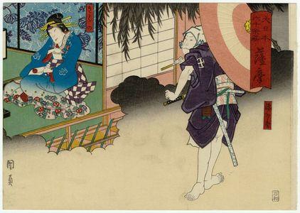 Utagawa Kunikazu: Satsuma Province: (Jitsukawa Enzaburô I as) Gengobei and (Nakayama Nanshi II as) Kikuno, from the series The Sixty-odd Provinces of Great Japan (Dai Nippon rokujû yo shû) - Museum of Fine Arts