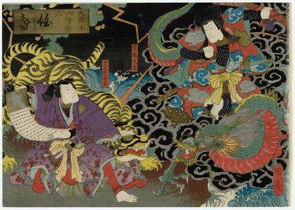 Utagawa Kunikazu: Hôki Province: (Nakamura Shikan IV as) Unryû Kurô and (Ichikawa Ichizô III as) Toraômaro Hayakaze, from the series The Sixty-odd Provinces of Great Japan (Dai Nippon rokujû yo shû) - Museum of Fine Arts