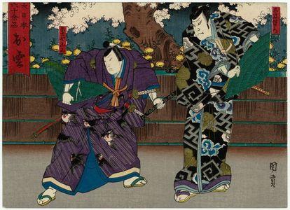 Utagawa Kunikazu: Izumo Province: (Arashi Kichisaburô III as) Fuwa Banzaemon and (Kataoka Nizaemon VIII as) Nagoya Sanza, from the series The Sixty-odd Provinces of Great Japan (Dai Nippon rokujû yo shû) - Museum of Fine Arts