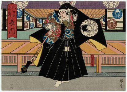 Utagawa Kunikazu: Nagato Province: (Arashi Kichisaburo III as) Noto no Kami Noritsune, from the series The Sixty-odd Provinces of Great Japan (Dai Nippon rokujû yo shû) - Museum of Fine Arts