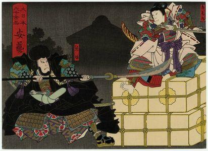 Utagawa Kunikazu: Aki Province: (Arashi Rikaku II as) Ushiwakamaru and (Arashi Kichisaburô III as) Kumasaka, from the series The Sixty-odd Provinces of Great Japan (Dai Nippon rokujû yo shû) - Museum of Fine Arts