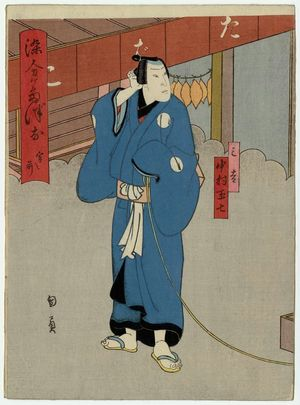 Utagawa Kunikazu: Actor Nakamura Tamashichi as Sankichi in the Play Somewake Tazuna - Museum of Fine Arts