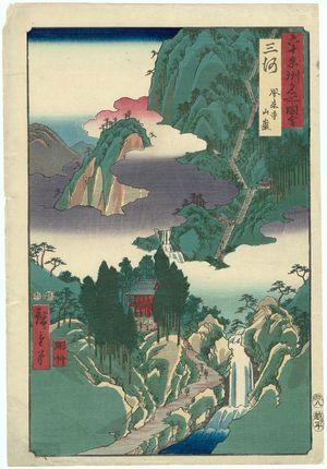 歌川広重: Mikawa Province: Hôrai Temple Mountains (Mikawa, Hôraiji sangan), from the series Famous Places in the Sixty-odd Provinces [of Japan] ([Dai Nihon] Rokujûyoshû meisho zue) - ボストン美術館