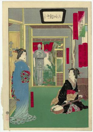 月岡芳年: The Yaozen Restaurant at San'ya, from the series Tokyo Restaurants with Some Fancy Dishes (Tôkyô ryôri sukoburu beppin) - ボストン美術館