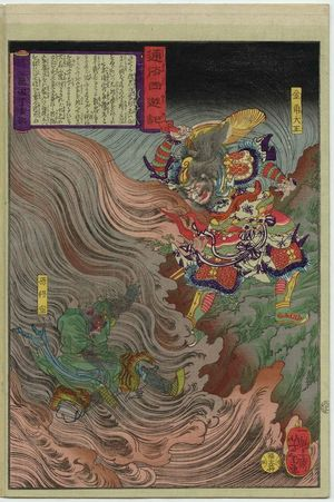 月岡芳年: from the series The Journey to the West, A Popular Version (Tsûzoku Saiyûki) - ボストン美術館
