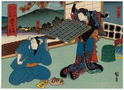 Utagawa Kunikazu: Bungo Province: (Onoe Kikujirô II as) Osono and (Mimasu Daigorô IV as) Rokusuke, from the series The Sixty-odd Provinces of Great Japan (Dai Nippon rokujû yo shû) - Museum of Fine Arts