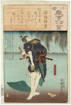 歌川国芳: Poem by Abe no Nakamaro: Nagoya Sanzaburô, from the series Ogura Imitations of One Hundred Poems by One Hundred Poets (Ogura nazorae hyakunin isshu) - ボストン美術館
