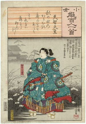 Utagawa Kuniyoshi: Poem by Tenchi Tennô: Onzôshi Ushiwakamaru, from the series Ogura Imitations of One Hundred Poems by One Hundred Poets (Ogura nazorae hyakunin isshu) - Museum of Fine Arts