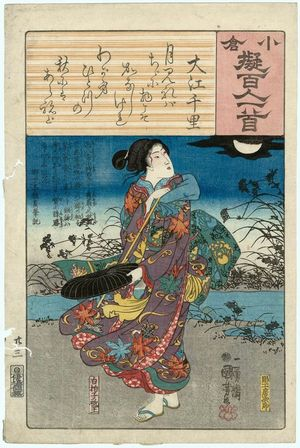 Utagawa Kuniyoshi: Poem by Ôe no Chisato: The Shirabyôshi Dancer Giô, from the series Ogura Imitations of One Hundred Poems by One Hundred Poets (Ogura nazorae Hyakunin isshu) - Museum of Fine Arts