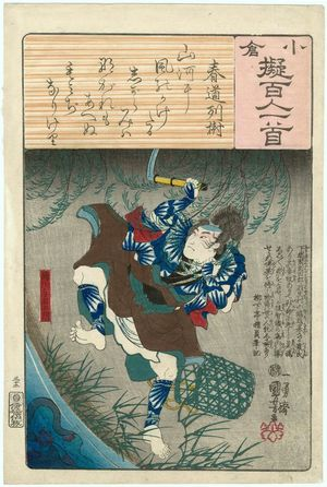 歌川国芳: Poem by Harumichi no Tsuraki: Kinugawa Yoemon, from the series Ogura Imitations of One Hundred Poems by One Hundred Poets (Ogura nazorae hyakunin isshu) - ボストン美術館