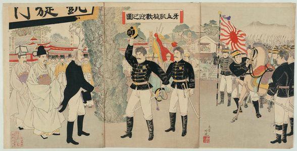 Adachi Ginko: Welcoming the Army's Triumphal Return from Asan (Gazan gaisen kangei no zu) - Museum of Fine Arts