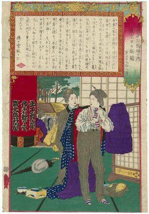 Kobayashi Eitaku: Tôkyô Nichinichi Shinbun - Museum of Fine Arts