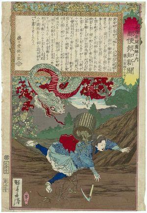 Kobayashi Eitaku: Yubin hochi shinbun - Museum of Fine Arts