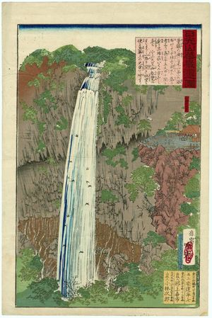 安達吟光: The Kegon Falls in the mountains of Nikkô (Nikkô san Kegon no taki no zu) - ボストン美術館
