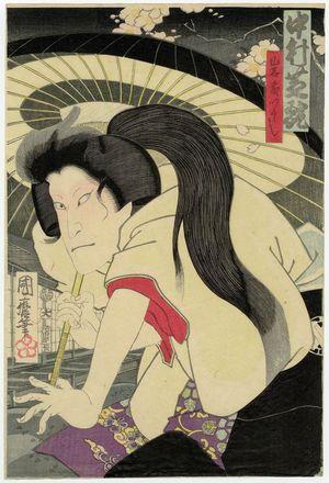 歌川国麿: Actor Nakamura Shikan as Iwafuji - ボストン美術館