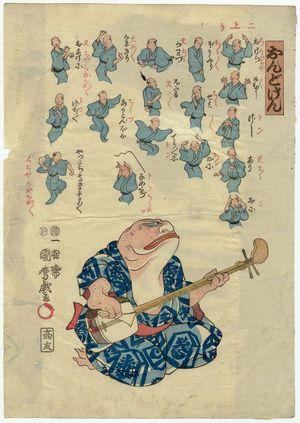 歌川国麿: Dancing Ken Game (Ondo ken) - ボストン美術館