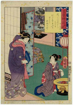 Utagawa Kuniaki: The Hour of the Tiger (Tora no koku), from the series A Yoshiwara Clock (Yoshiwara tokei) - Museum of Fine Arts