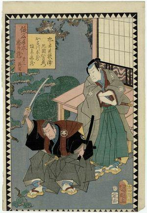 Utagawa Kuniaki: Act II (Dai nidanme): Actors Kataoka Nizaemon as Momonoi Wakasanosuke and Bandô Kamezô as Kokoagwa Honzô, from the series The Storehouse of Loyal Retainers, a Primer (Kanadehon chûshingura) - Museum of Fine Arts