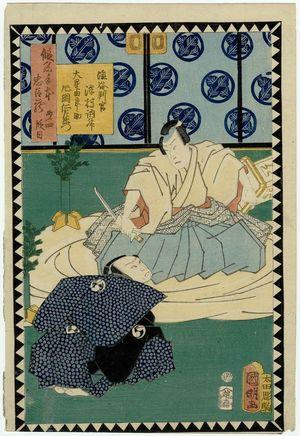 歌川国明: Act IV (Dai yodanme): Actors Sawamura Tossho as En'ya Hangan and Kataoka Nizaemon as Ôboshi Yuranosuke, from the series The Storehouse of Loyal Retainers, a Primer (Kanadehon chûshingura) - ボストン美術館