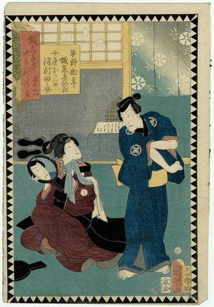 Utagawa Kuniaki: Act VI (Dai rokudanme): Actors Bandô Hikosaburô as Hayano Kanpei and Sawamura Tanosuke as His Wife Okaru, from the series The Storehouse of Loyal Retainers, a Primer (Kanadehon chûshingura) - Museum of Fine Arts