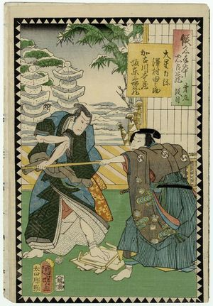 歌川国明: Act IX (Dai kudanme): Actors Sawamura Tanosuke as Ôboshi Rikiya and Bandô Kamezô as Kakogawa Honzô, from the series The Storehouse of Loyal Retainers, a Primer (Kanadehon chûshingura) - ボストン美術館