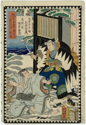 Utagawa Kuniaki: Act XI (Dai jûichidanme): Actors Kataoka Nizaemon as Ôboshi Yuranosuke and Bandô Kamezô as Kô no Moronao, from the series The Storehouse of Loyal Retainers, a Primer (Kanadehon chûshingura) - Museum of Fine Arts
