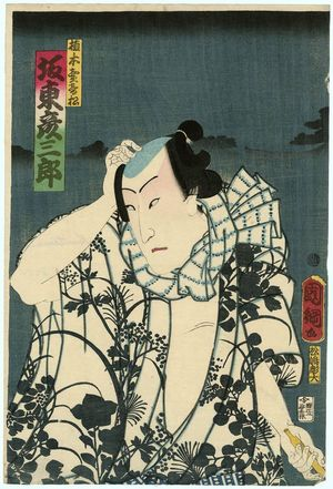 歌川国輝: Actor Bandô Hikosaburô V as Uekiya-uri Otomatsu - ボストン美術館