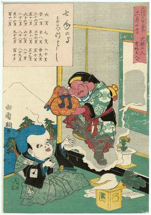 Utagawa Kuniteru: Lucky things - Museum of Fine Arts