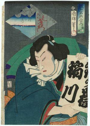 Utagawa Kuniteru: No. 10, Actor as the Wrestler Tetsugadake, from the series Comparisons for Famous Places in Edo (Edo meisho awase no uchi) - Museum of Fine Arts