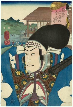 Utagawa Kuniyoshi: Ôji: (Actor as) Takechi Mitsuhide, from the series Thirty-six Fashionable Restaurants of the Eastern Capital (Tôto ryûkô sanjûroku kaiseki) - Museum of Fine Arts