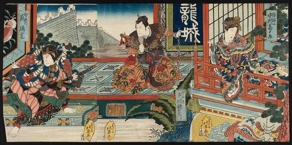 Shunbaisai Hokuei: Actors Nakamura Tomijûrô II as Kinshôjo (R), Nakamura Utaemon III as Kanki (C), and Arashi Rikan II as Watônai (L) - ボストン美術館