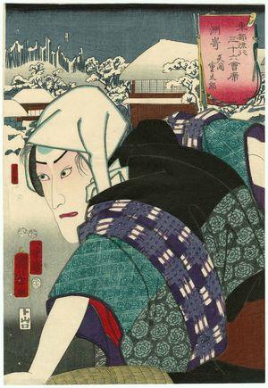 Utagawa Kuniyoshi: Susaki: (Actor Ichikawa Danjûrô VIII as) Yazama Jûtarô, from the series Thirty-six Fashionable Restaurants of the Eastern Capital (Tôto ryûkô sanjûroku kaiseki) - Museum of Fine Arts