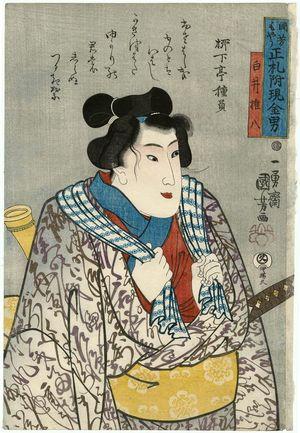Utagawa Kuniyoshi: Shirai Gonpachi, from the series Men of Ready Money with True Labels Attached. Kuniyoshi Fashion (Kuniyoshi moyô shôfudatsuketari genkin otoko) - Museum of Fine Arts