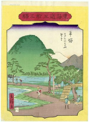 二歌川広重: No. 8, Hiratsuka: Distant View of Kôrai-ji Temple and Mount Koma (Kôrai-ji yama bôkei), from the series Fifty-three Stations of the Tôkaidô Road (Tôkaidô gojûsan eki) - ボストン美術館