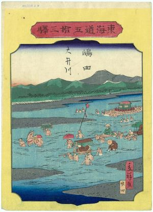二歌川広重: No. 24, Shimada: Ôi River (Ôigawa), from the series Fifty-three Stations of the Tôkaidô Road (Tôkaidô gojûsan eki) - ボストン美術館