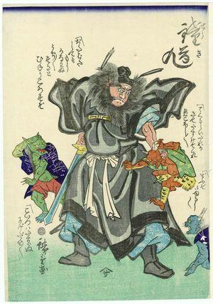 Utagawa Hiroshige III: Zhong Kui from the Famous Painting (Meiga no Shôki) - Museum of Fine Arts