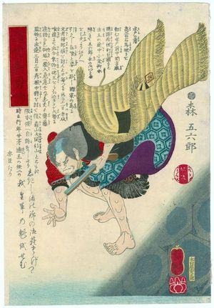 Utagawa Yoshitsuya: Kinsei giyu den - Museum of Fine Arts