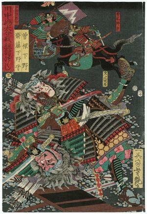 Utagawa Yoshitsuya: #5 - Museum of Fine Arts
