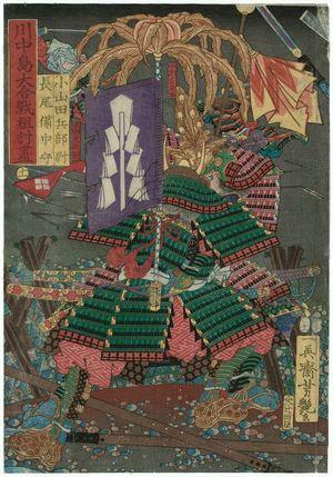Utagawa Yoshitsuya: #11 - Museum of Fine Arts