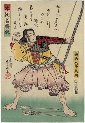 Utagawa Yoshikazu: Chinzei Hachirô Tametomo, from the series Mirror of Famous Generals of Our Country (Honchô meishô kagami) - Museum of Fine Arts
