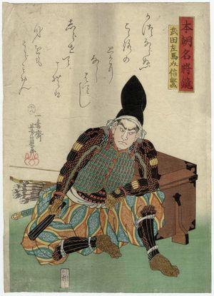 歌川芳員: Takeda Samanosuke Nobushige, from the series Mirror of Famous Generals of Our Country (Honchô meishô kagami) - ボストン美術館 - 浮世絵検索
