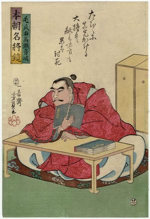 Utagawa Yoshikazu: Mori Umanokami Otonari ?, from the series Mirror of Famous Generals of Our Country (Honchô meishô kagami) - Museum of Fine Arts