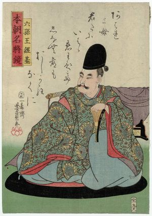Utagawa Yoshikazu: Rokujô-ô Tsunemoto, from the series Mirror of Famous Generals of Our Country (Honchô meishô kagami) - Museum of Fine Arts