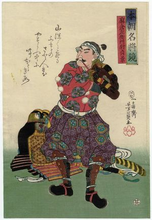 歌川芳員: Asakura Saemon? Sadakage, from the series Mirror of Famous Generals of Our Country (Honchô meishô kagami) - ボストン美術館