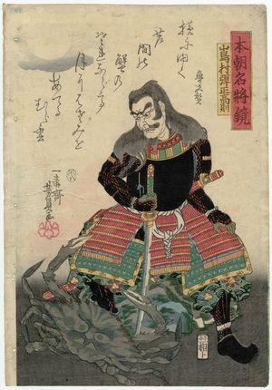Utagawa Yoshikazu: Shimamura Danjô Takanori, from the series Mirror of Famous Generals of Our Country (Honchô meishô kagami) - Museum of Fine Arts