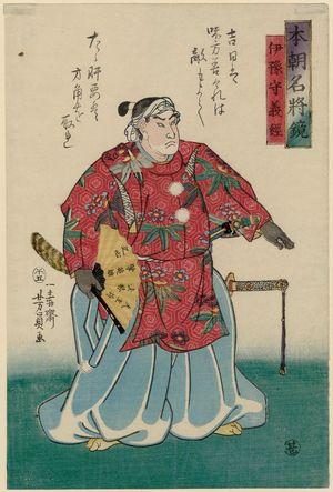 Utagawa Yoshikazu: Yoshitsune, Governor of Iyo Province (Iyo no kami Yoshitsune), from the series Mirror of Famous Generals of Our Country (Honchô meishô kagami) - Museum of Fine Arts